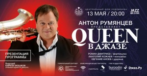 12.05.16 Радио JAZZ Queen в Джазе_афиша