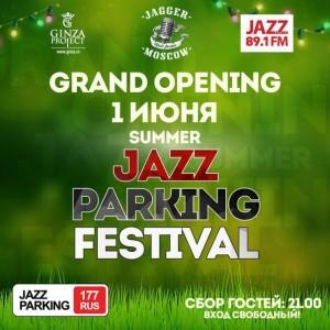 Радио Jazz представляет Jazz Parking Festival