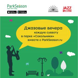 03.06.16 Радио Jazz приглашает на Джазовые субботы