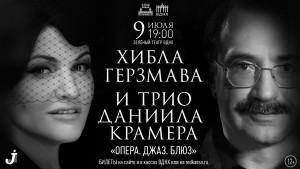 29.06.2016 Концерт Хиблы Герзмавы при поддержке Радио Jazz