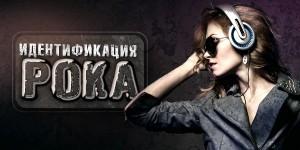 id-roka-novaya-300x150
