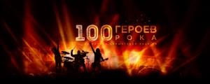 100 героев рока