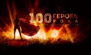 100_героев_рока