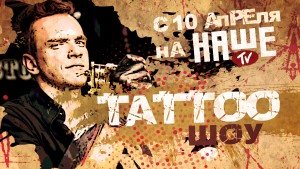 Plakat Tatu 02