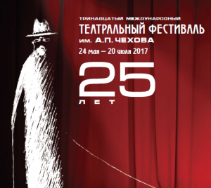 23.05.2017 Радио JAZZ 89.1 FM партнер Международного театрального фестиваля им. А.П. Чехова