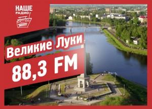 Наше Радио - великие луки