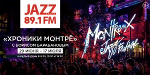 29.06.2017 «Хроники Монтрё» на Радио JAZZ 89.1 FM