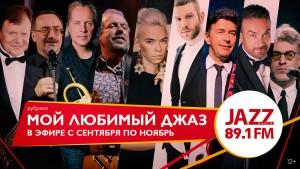 08.09.2017_Новая рубрика на Радио JAZZ