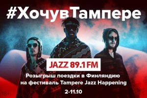 02.10.2017_На Tampere Jazz Happening в Финляндию