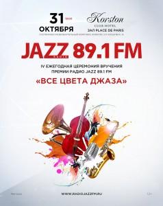 Афиша Все цвета джаза-2017