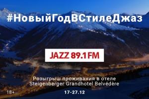 18.12.2017_Выходные в Швейцарии вместе с Радио JAZZ 89.1 FM