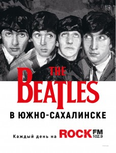 210_280_AvtoMir_Beatles_превью