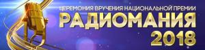 радиомания2018