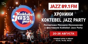 Хроники Koktebel Jazz Party_900х450