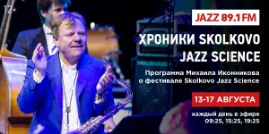 Хроники Skolkovo Jazz Science_900х450_6