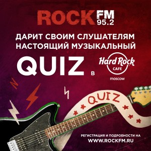 Quiz ROCK FM 600х600