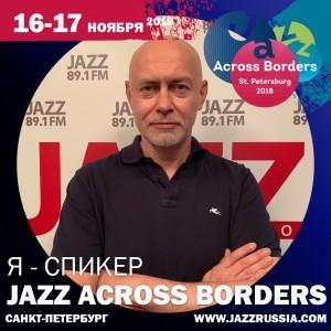 Программный директор Радио JAZZ даст советы начинающим музыкантам на форуме в Петербурге