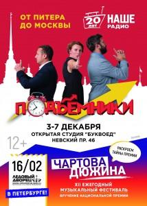 «Подъёмники» на выезде: неделя в культурной столице!