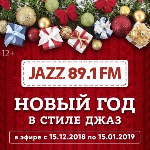 Новый год в стиле джаз с Мариам Мерабовой и Big City Show  на Радио JAZZ 89.1 FM