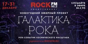 ROCK FM представляет новогодний проект «Галактика рока»