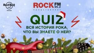 Новогодний QUIZ от ROCK FM!
