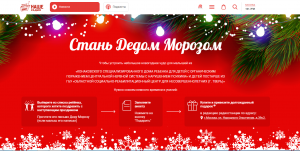 НАШЕ Радио объявляет благотворительную акцию «Стань Дедом Морозом!»