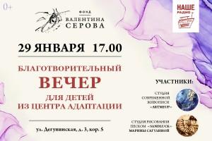 Арт-терапия для детей из центра постинтернатной адаптации от РОФ «Фонд Валентина Серова» при поддержке НАШЕ Радио