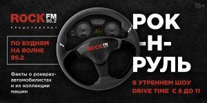 ROCK FM открывает автомобильный сезон