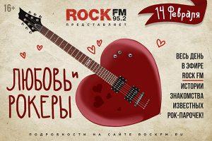 ROCK  признается в любви слушателям