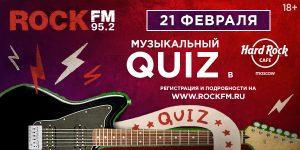 Костюмированный QUIZ откроет череду викторин от ROCK FM  в 2019 году