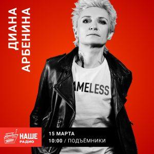 Весна на НАШЕм радио: Диана Арбенина в гостевом эфире «Подъемников»