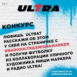 Радио ULTRA и уличный художник Миша Маркер запускают совместный конкурс