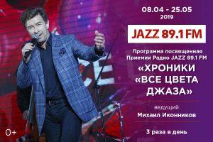 Хроники «Все цвета джаза» на радио JAZZ 89.1 FM!