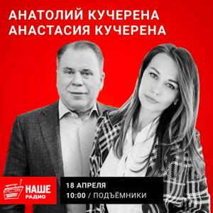 Анатолий и Анастасия Кучерена о форуме «Лидеры бизнеса» в эфире утреннего шоу «Подъемники» на НАШЕм Радио